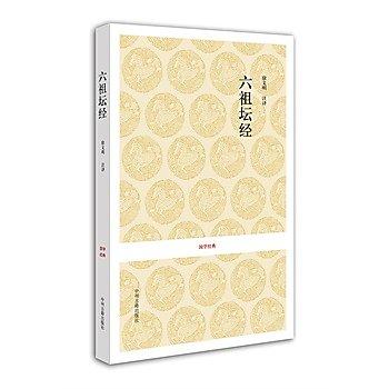 [尋書網] 9787534828430 國學經典叢書:六祖壇經 /徐文明  註譯(簡體書sim1a)