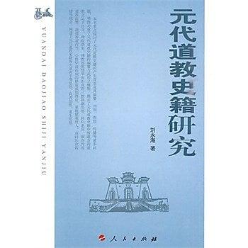 [尋書網] 9787010086347 元代道教史籍研究 /劉永海 著(簡體書sim1a)