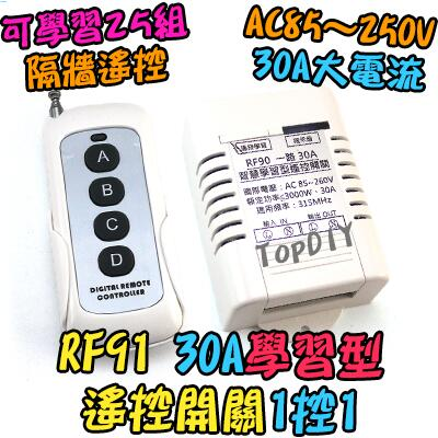 大功率 30A【阿財電料】RF91 遙控 VI 一路 學習型 智慧型 遙控器 電器 遙控插座 開關 遙控開關