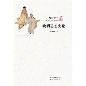 [尋書網] 9787200103427 大家小書 晚明思想史論 /中國 嵇文甫(簡體書sim1a)