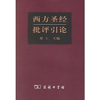 [尋書網] 9787100045056 西方聖經批評引論 /梁工 主編(簡體書sim1a)