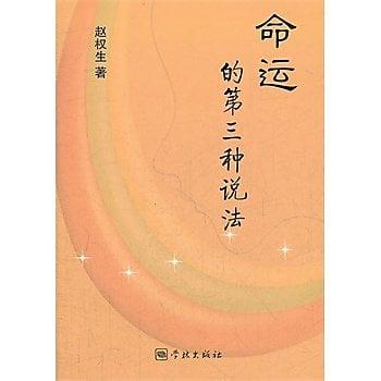 [尋書網] 9787548603856 命運的第三種說法 /趙權生(簡體書sim1a)