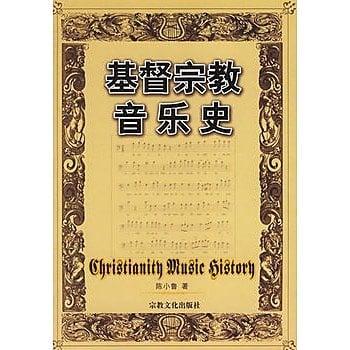 [尋書網] 9787801237200 基督宗教音樂史 /陳小魯  著(簡體書sim1a)