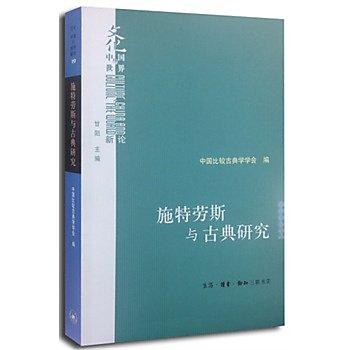 [尋書網] 9787108050939 施特勞斯與古典研究 /劉小楓(簡體書sim1a)