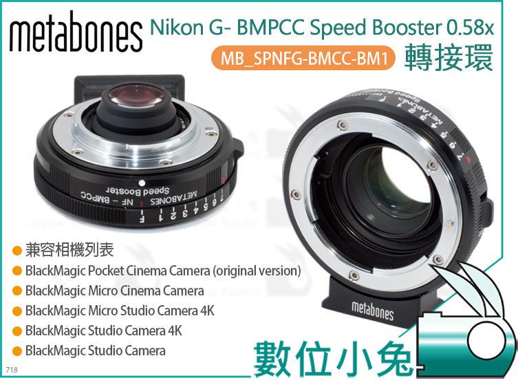 數位小兔【Metabones Nikon G BMPCC Speed Booster 0.58x 轉接環】公司貨