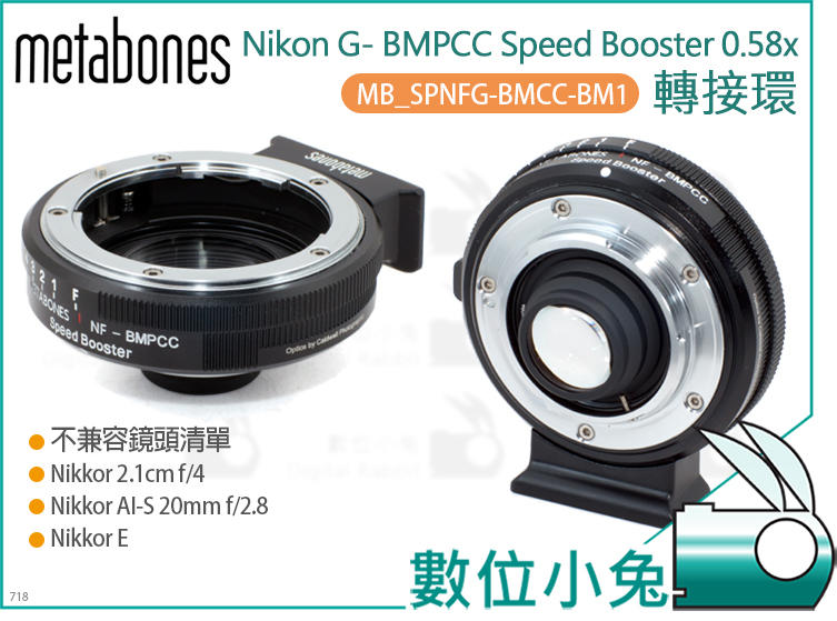 數位小兔【Metabones Nikon G BMPCC Speed Booster 0.58x 轉接環】公司貨
