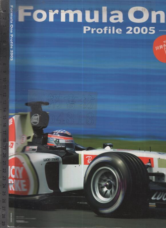 佰俐O 2005年4月 日文版《Formula One Profile 2005》左近俊彥 山海堂