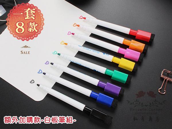 私房角落◎彩色小白板筆/筆蓋附磁鐵 8色組【BCD0023】