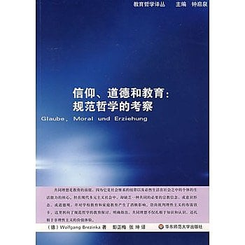 [尋書網] 9787561759929 信仰、道德和教育:規範哲學的考察(簡體書sim1a)