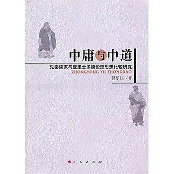 [尋書網] 9787010089546 中庸與中道——先秦儒家與亞裏多德倫理思想比較(簡體書sim1a)