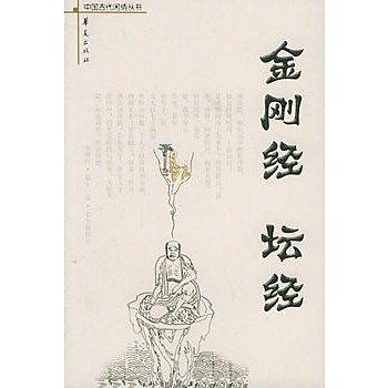 [尋書網] 9787508038681 金剛經•壇經——中國古代閑情叢書(簡體書sim1a)