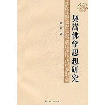 [尋書網] 9787801239655 契嵩佛學思想研究 /陳雷 著(簡體書sim1a)