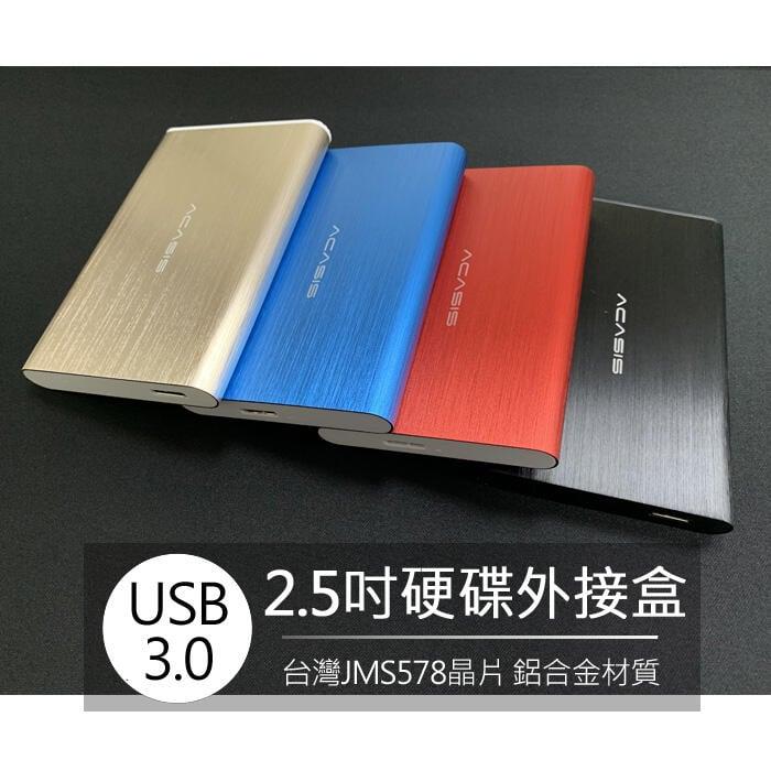 【現貨】Acasis 阿卡西斯 USB 3.0 2.5吋 硬碟外接盒 鋁合金外殼 9.5mm 移動硬碟 外接硬碟 硬碟盒