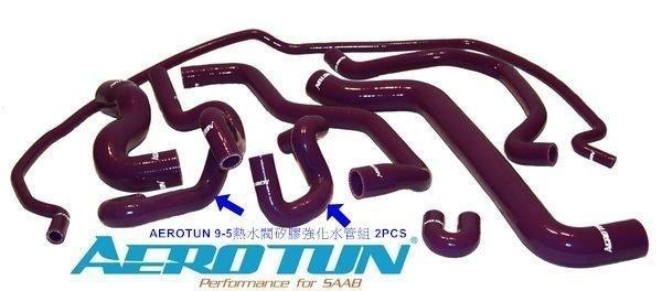 【AEROTUN】Saab 9-5 矽膠強化水管組 渦輪管組