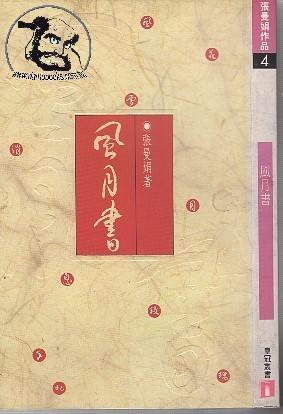 【達摩二手書坊】張曼娟作品4風月書|張曼娟|皇冠叢書|26040134