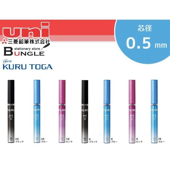 【iPen】日本三菱 UNI U05203 KURU TOGA 專用 0.5mm 筆芯