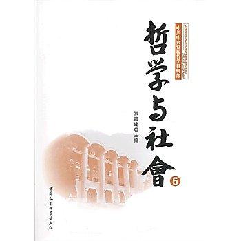 [尋書網] 9787516115510 哲學與社會(5) /賈高建(簡體書sim1a)