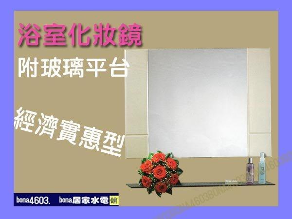 【BONA居家水電舖】化妝鏡牙附玻璃平台600x高450mm 衛浴鏡/浴室鏡(另有便宜的架上已更新)CW-034