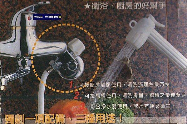 【BONA居家水電舖】水龍頭接頭 廚房RO接頭逆滲透接頭【訂單訂購】