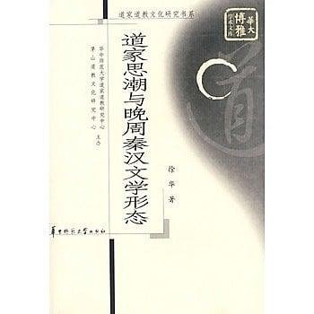 [尋書網] 9787562237204 道家思潮與晚周秦漢文學形態 /徐華 著(簡體書sim1a)