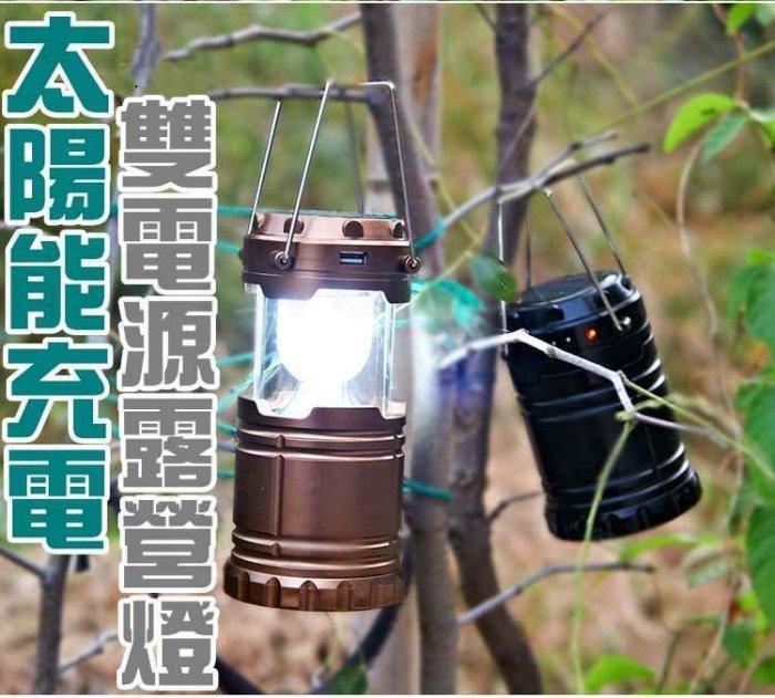 6LED 太陽能 露營燈 伸縮 LED燈 工作燈  登山 野外 停電緊急照明燈【H44】