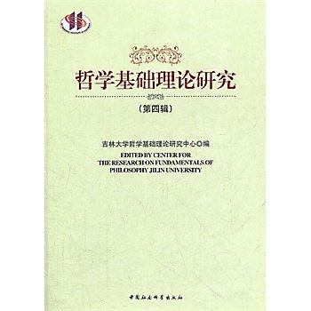 [尋書網] 9787516113745 哲學基礎理論研究(第四輯)(簡體書sim1a)