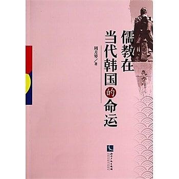 [尋書網] 9787513024433 儒教在當代韓國的命運 /周月琴    著(簡體書sim1a)