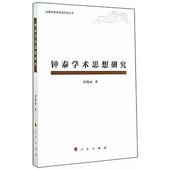 [尋書網] 9787010138503 鍾泰學術思想研究(內蒙古哲學社會科學叢書)(簡體書sim1a)