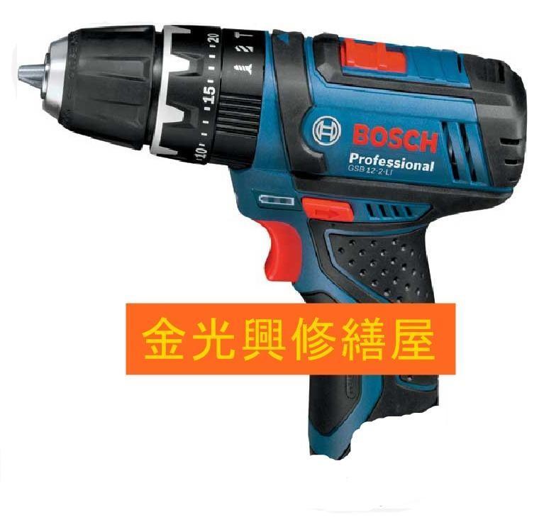 ~金光興修繕屋~[單主機] BOSCH GSB 12-2-LI 12V 充電震動電鑽 可鑽牆