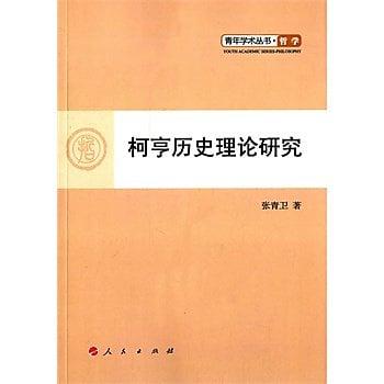 [尋書網] 9787010137964 柯亨歷史理論研究(L)—青年學術叢書  哲學(簡體書sim1a)