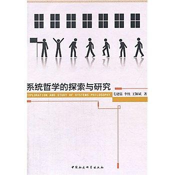 [尋書網] 9787516141137 系統哲學的探索與研究 /毛建儒 等著(簡體書sim1a)