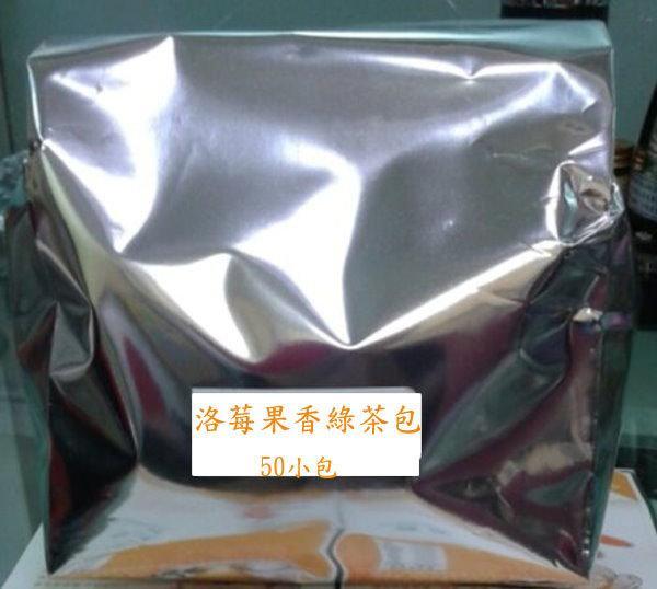 魔術盒子生活便利市集 -臺灣現泡茶包量販裸大包裝/洛莓果香綠茶包50入特價直營茶飲店專賣
