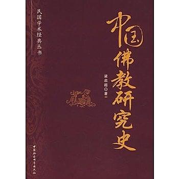 [尋書網] 9787500469513 中國佛教研究史(民國學術經典叢書)(簡體書sim1a)