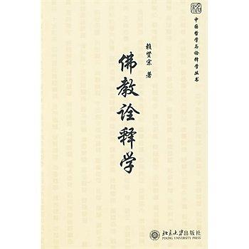 [尋書網] 9787301157602 佛教詮釋學 /賴賢宗 著(簡體書sim1a)