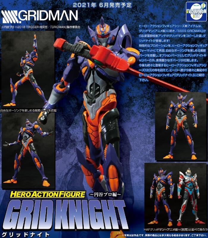 《GTS》售完預購6月EVOLUTION TOYS HAF 電光超人古立特 GRID KNIGHT573783