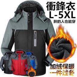 冬季戶外衝鋒衣 加絨加絨 保暖外套 防寒戶外服 登山服 大尺碼可拆卸帽 防風防水 連帽保暖衝鋒衣 加厚防寒衣外套 工作服