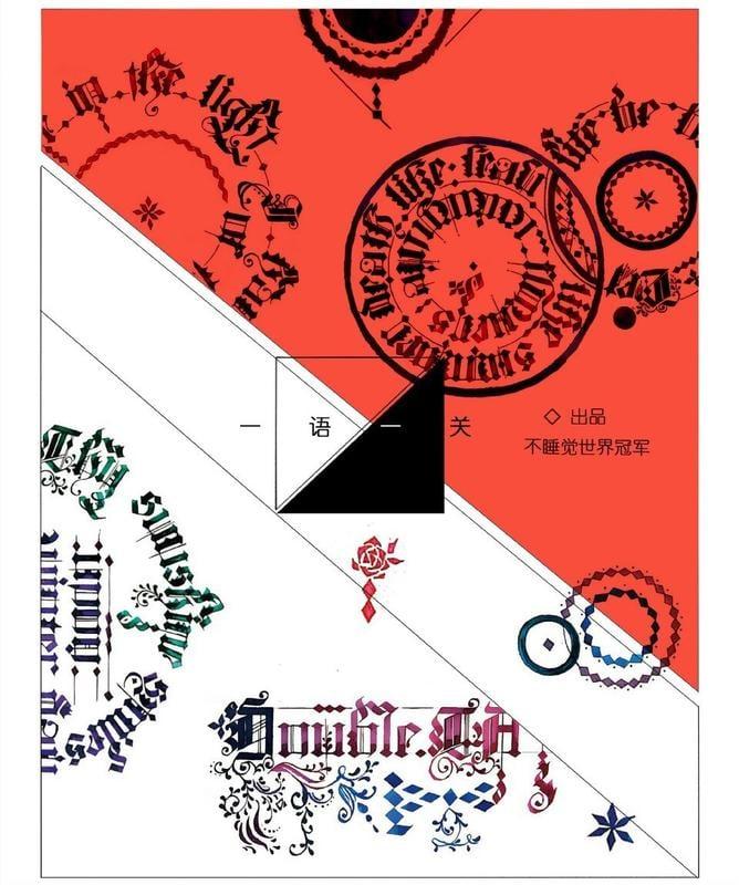 *小K分裝*《不睡覺出品》一關一語(上) 特殊油墨 自帶離型紙 循環78cm分裝 和紙膠帶