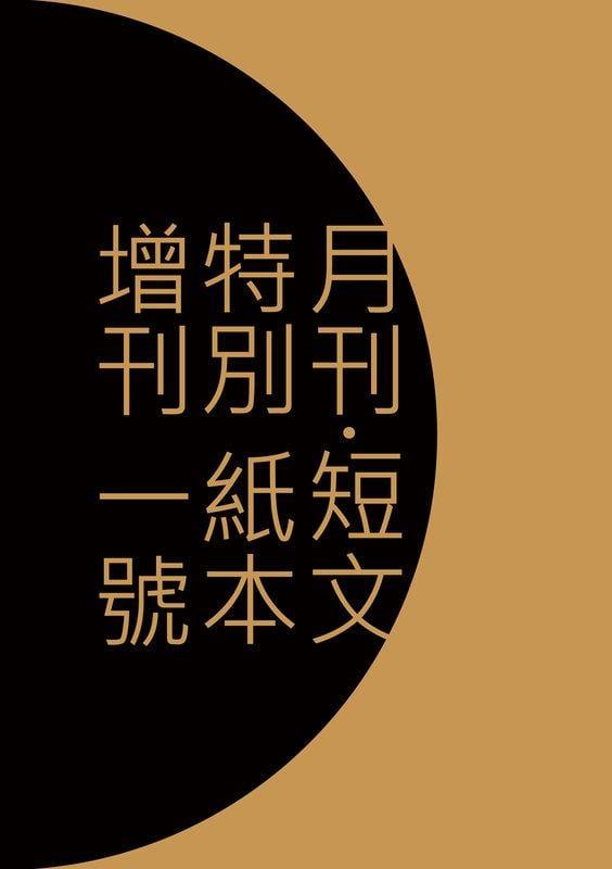 【原創同人誌】月刊短文特別紙本增刊一號