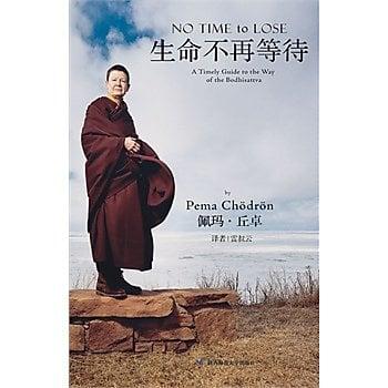 [尋書網] 9787561349861 生命不再等待(著名西藏金剛乘比丘尼佩瑪•丘卓(簡體書sim1a)