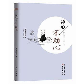 [尋書網] 9787506078719 禪心:不動心  與池田大作齊名的日本禪師,新(簡體書sim1a)