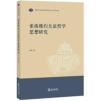 [尋書網] 9787511874597 索洛維約夫法哲學思想研究 /李昕 著(簡體書sim1a)