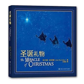 [尋書網] 9787805888590 聖誕禮物(The miracle of ch(簡體書sim1a)