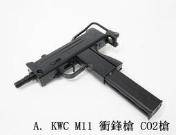 KWC M11 衝鋒槍 CO2槍 (uzi烏茲機關槍co2直壓槍BB槍BB彈瓦斯槍玩具槍空氣槍模型槍手槍mp7 mp5