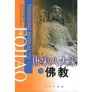 [尋書網] 9787010045689 唐宋八大家與佛教 /劉金柱 著(簡體書sim1a)