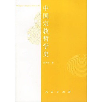[尋書網] 9787010053868 中國宗教哲學史 /麻天祥 著(簡體書sim1a)