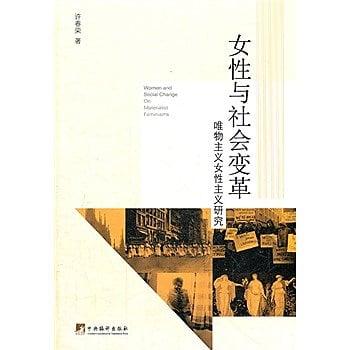 [尋書網] 9787511715012 女性與社會變革:唯物主義女性主義研究(簡體書sim1a)
