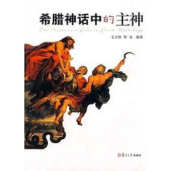 [尋書網] 9787309061369 希臘神話中的主神 /毛立群 等編著(簡體書sim1a)