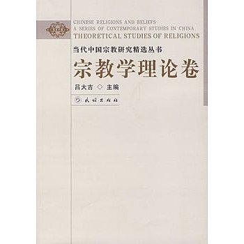 [尋書網] 9787105091089 當代中國宗教研究精選叢書:宗教學理論卷(閱讀(簡體書sim1a)