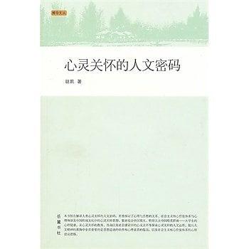 [尋書網] 9787807616672 心靈關懷的人文密碼 /胡凱(簡體書sim1a)