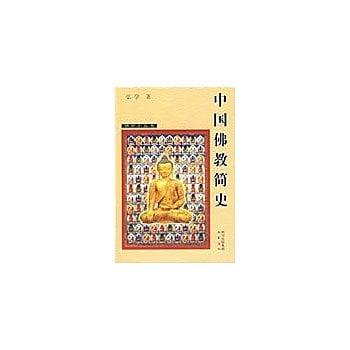 [尋書網] 9787807522782 中國佛教簡史 /弘學 著(簡體書sim1a)